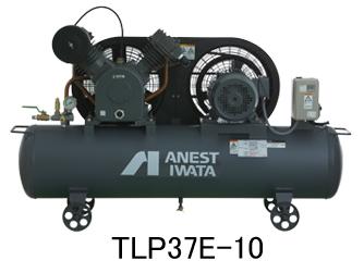 アネスト岩田 3.7kW エアーコンプレッサー TLP37EF-14 三相200V 給油式 タンクマウントタイプ