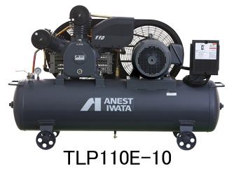 アネスト岩田 11kW エアーコンプレッサー TLP110EF-14 三相200V 給油式 タンクマウントタイプ