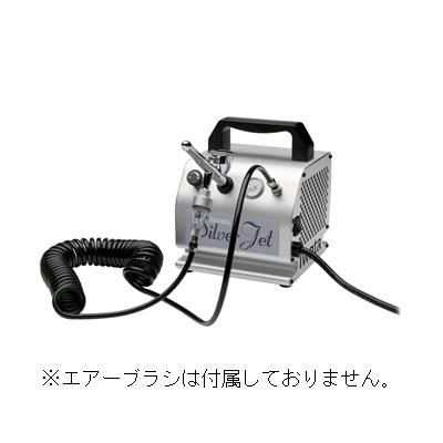 エアーブラシを始める方にオススメのホビー向けコンプレッサー アネスト岩田 iwata オイルフリーミニコンプレッサ 祝日 シルバージェット イワタスタジオシリーズ IS-51 格安 価格でご提供いたします