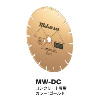 三笠 道路カッター用 湿式 ダイヤモンドブレード 12インチ 12MW-DC コンクリート専用