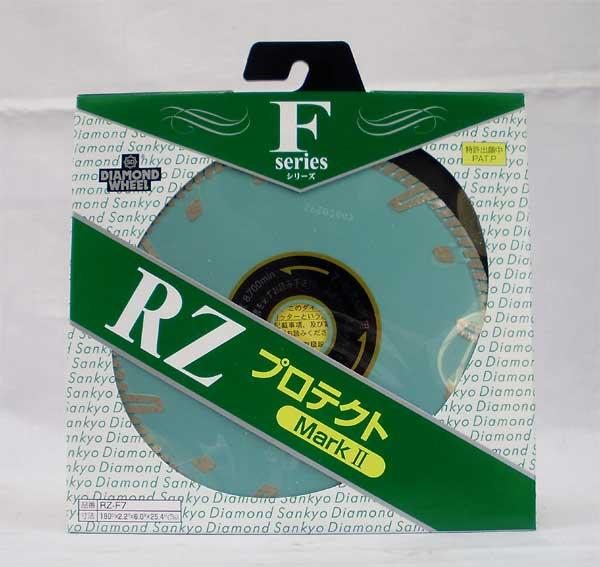 至高 高品質 三京ダイヤモンド ダイヤモンドカッターRZプロテクトMark2 RZ-F7