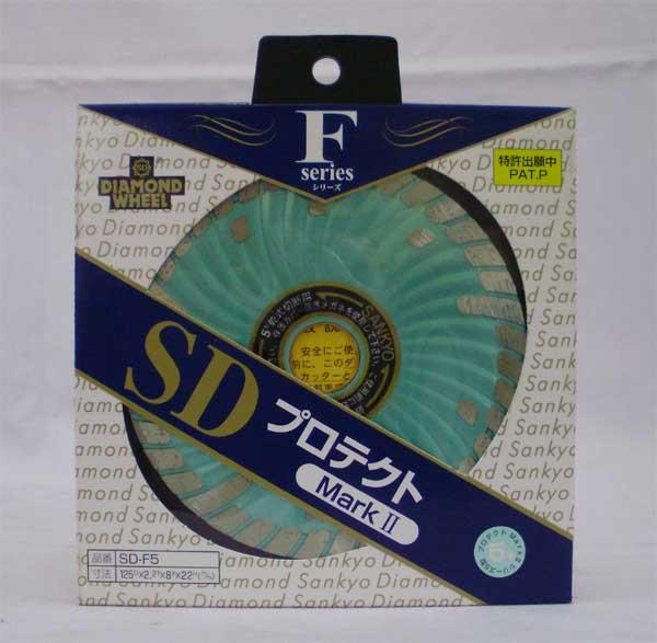 三京ダイヤモンドダイヤモンドカッターSDプロテクトMark2 SD-F5