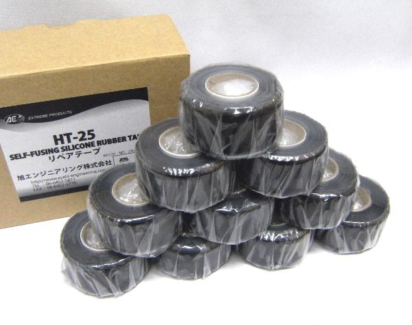 旭エンジニアリング リペアテープ 10個入 HT-25 自己融着テープ 補修用