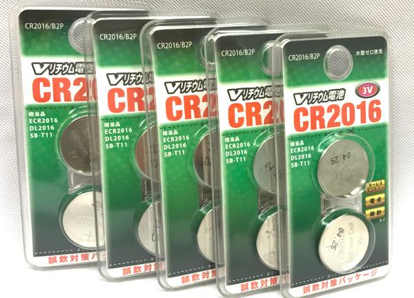 驚きの値段 オーム電機 OHM リチウムボタン電池 お買得 B2P CR2016 2個入り×5パック