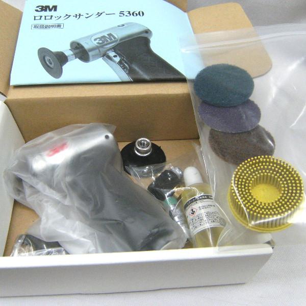 【処分特価】 3M ロロックサンダー 5360 ディスク4点付キット