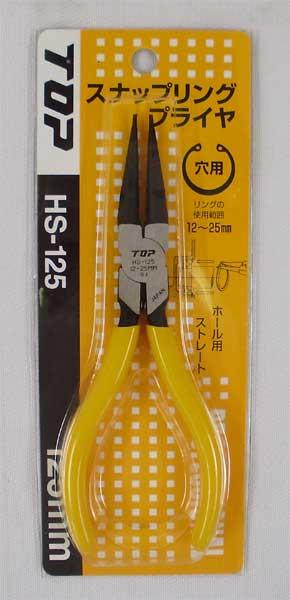 TOP トップ工業 スナップリングプライヤ HS-125 入手困難 穴用直爪 無料