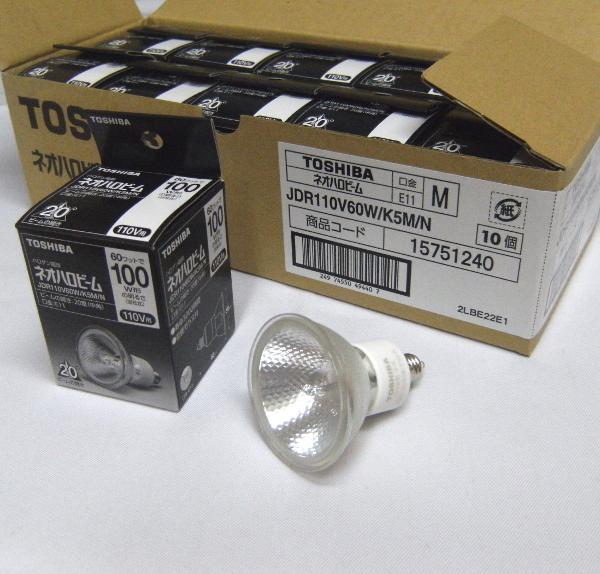 東芝 ハロゲン電球 ネオハロビーム 100W形 中角 JDR110V60W/K5M/N 10個入1ケース E11口金