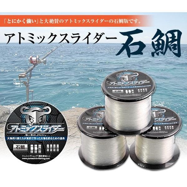 アトミックスライダー 石鯛 40号 600m メイン ボビン巻 ナイロン