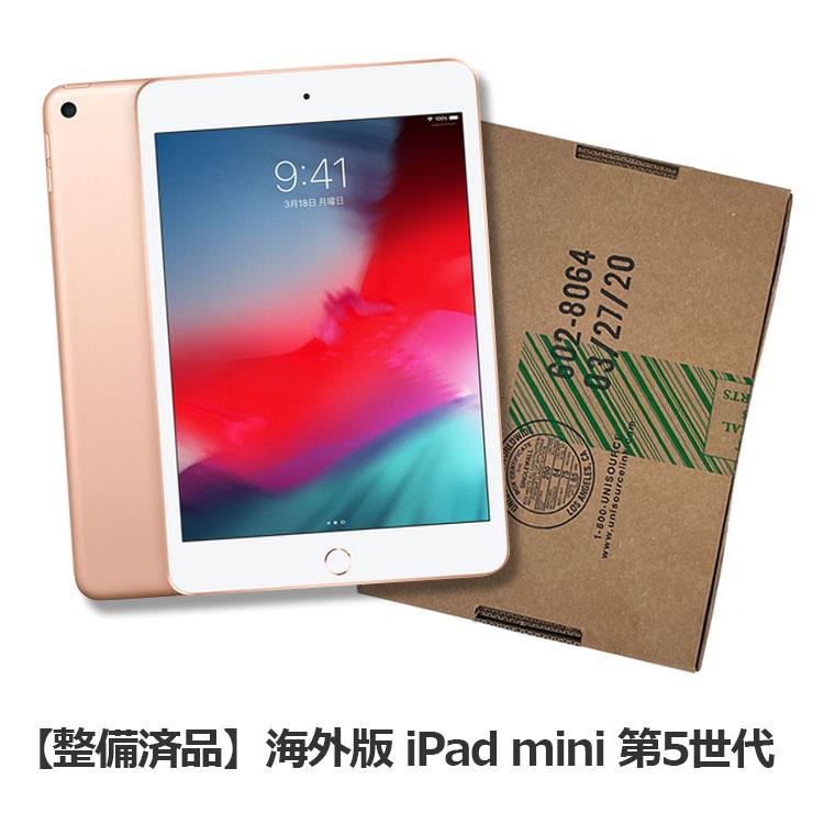 整備済品 新色 海外版iPad mini 7.9インチ 第5世代 Wi-Fi 64GB 年中無休 即日発送 当社1ヶ月保証付き iPad バッテリー容量80%以上保証 mini5 ゴールド