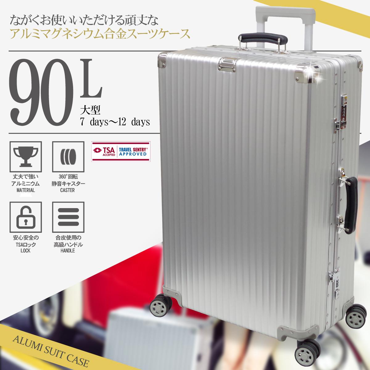 送料無料 大型 90L アルミニウムスーツケース アルミニウム合金 フルボディアルミ キャリーケース スーツケース TSAロック搭載 シルバー 【ZAL-01】