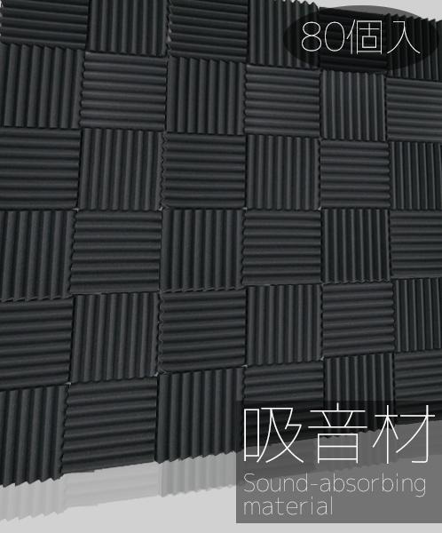 送料無料 作業スペースの騒音対策に くさび形加工 部屋の防音材・吸音材 ウレタン スポンジ 22×22×5cm 80個