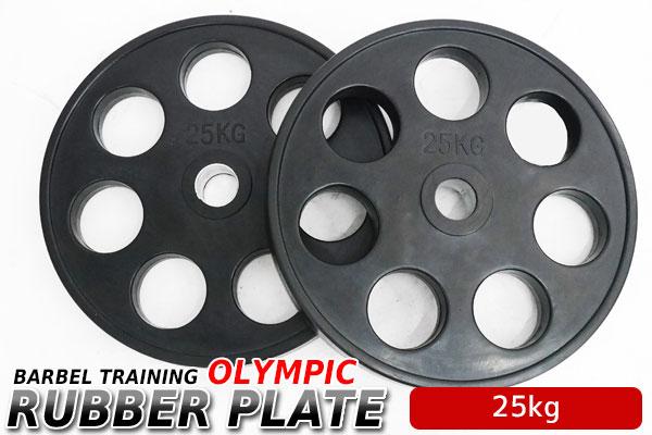 送料無料 オリンピック 7穴 ラバープレート 25kg×2個1set 50mmシャフト