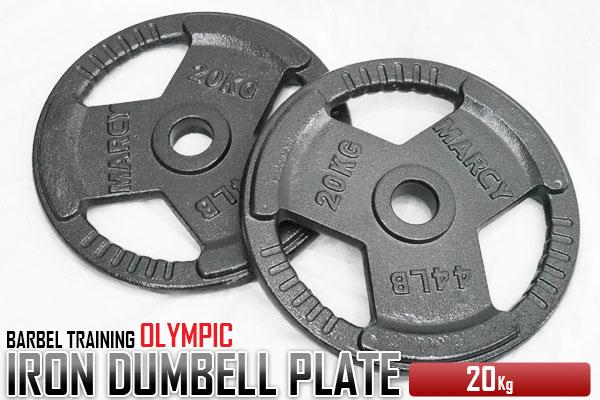 送料無料 3穴 オリンピック アイアン ダンベルプレート 20kg×2個1set 50mmシャフト