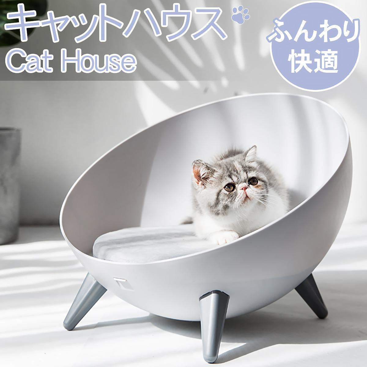 キャットハウス ペットベッド ペットハウス 猫 猫用品 ねこハウス 猫用 クッション ペット オンライン限定商品 インテリア かわいい 寝床 リビング 北欧 送料0円 居間 グレー おしゃれ
