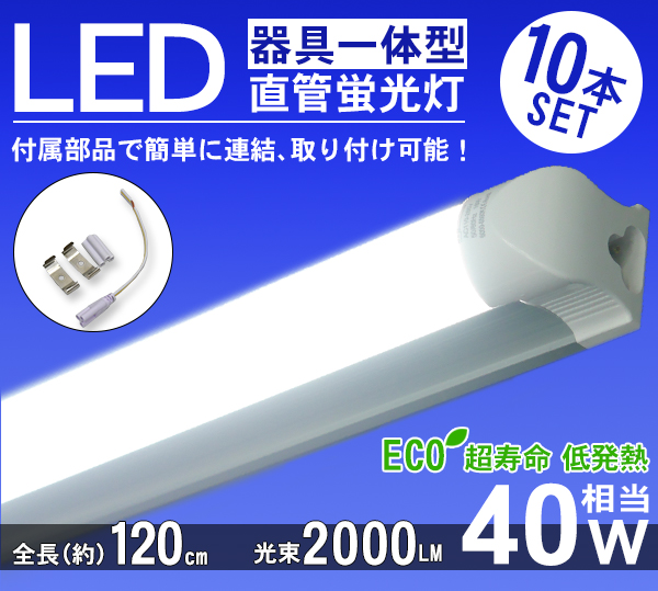 送料無料 直管 LED 蛍光灯 40W型 器具一体型 LED ライト 120cm 10本セット