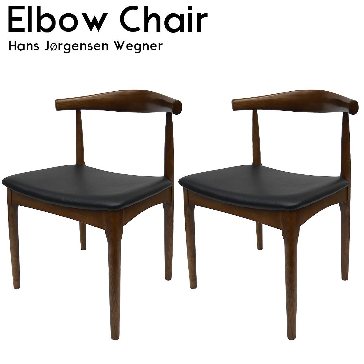 【売り切れ御免!エントリーで最大P14倍 3/20(金)20:00~3/28(土)1:59まで】北欧ダイニングチェア ハンス・J・ウェグナー ハンス ウェグナー エルボチェア スクエア Elbow Chair 椅子木製 2脚set ダークブラウン P-16