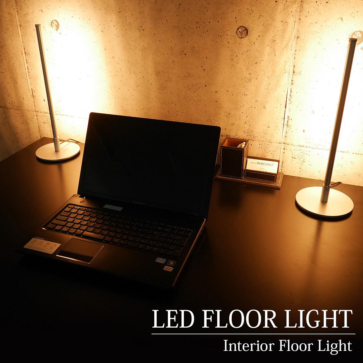 LED フロアライト デスクライト テーブルライト 間接照明 スタンドライト インテリア 寝室 北欧 デザイナー 照明 おしゃれ 単品 FL-50SLD