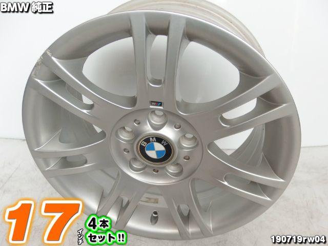 [BMW純正]【中古】ホイール17インチ4本[17x7.5J+47,17x8.5J+50/120/5H]【BMW】1シリーズ(E87,E88,E82/16インチ車,F20),2シリーズ(F22,F23),3シリーズTi(E46/E46セダン不可)