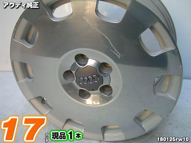 Audi アウディ 純正【中古】[17x7.5J+45/112/5H] 17インチ 現品1本