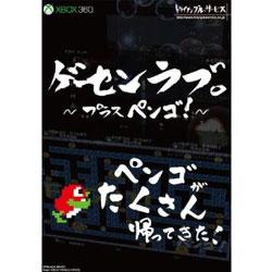 【在庫あり★新品★送料無料メール便】Xbox360ソフト ゲーセンラブ。?プラス ペンゴ! ? (限定版) (セ