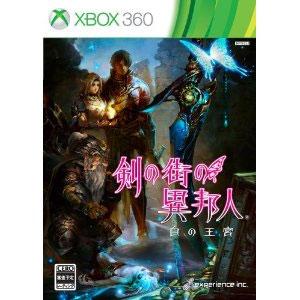 【新品】Xbox360ソフト 剣の街の異邦人 ?白の王宮? (初回限定版)