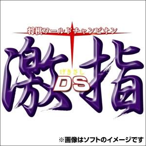 【新品】DSソフト 将棋ワールドチャンピオン 激指DS