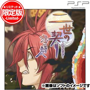 【新品】PSPソフト二世の契り 想い出の先へ 限定版 ULJM-05914 (k 生産終了商品