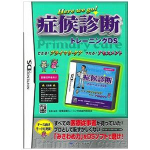 【新品】DSソフト 症候診断トレーニングDS