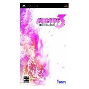 【新品】PSPソフト絶体絶命都市3 ─壊れゆく街と彼女の歌─