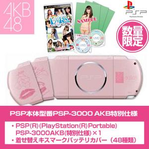 【新品本体プラスソフトの2点セット】AKB 48/1アイドルと恋したらPremier Special Pack PSP本体のみ+AKB1/48 アイドルとグアムで恋した ら