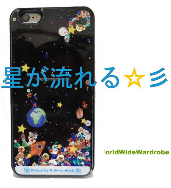 メール便発送OK 通販 代引不可 大放出セール 宇宙に流れ星 iPhone6Plusカバージャケットケースアイフォン スペースシャトル動く