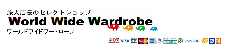 WorldWideWardrobe watt chang:神戸発のセレクトショップです。