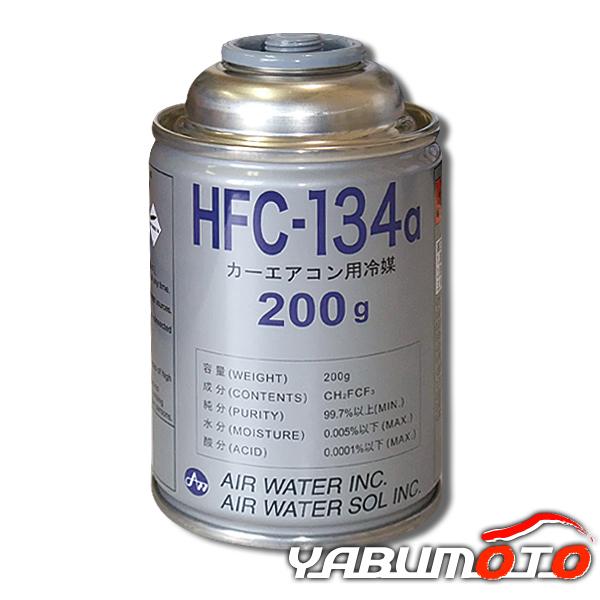 エアコンガス オンライン限定商品 134a エアウォーター 今だけスーパーセール限定 カーエアコン R134A クーラーガス 1本~ HFC-134a