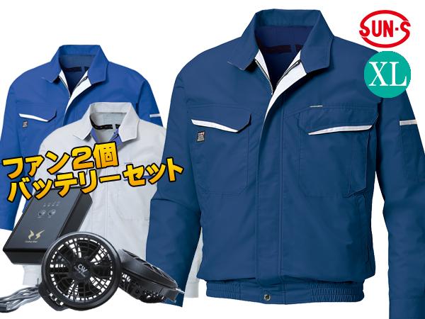 空調風神服 長袖ワークブルゾン ネイビー メンズ XL スタンダード KU90470 ファン/バッテリーセット 作業着 快適 現場 屋外 送料無料