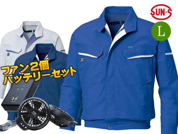 空調風神服 長袖ワークブルゾン ブルー メンズ L スタンダード KU90470 ファン/バッテリーセット 作業着 快適 現場 屋外