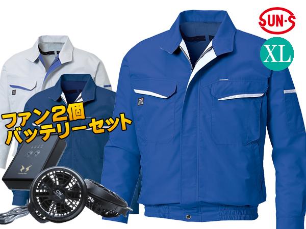 空調風神服 長袖ワークブルゾン ブルー メンズ XL スタンダード KU90470 ファン/バッテリーセット 作業着 快適 現場 屋外