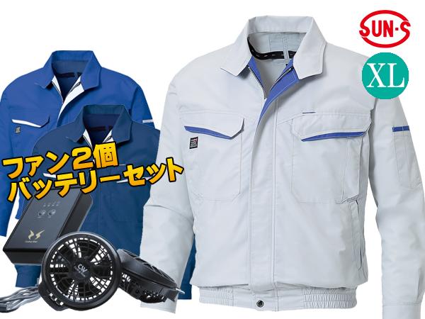 空調風神服 長袖ワークブルゾン シルバー メンズ XL スタンダード KU90470 ファン/バッテリーセット 作業着 快適 現場 屋外 送料無料