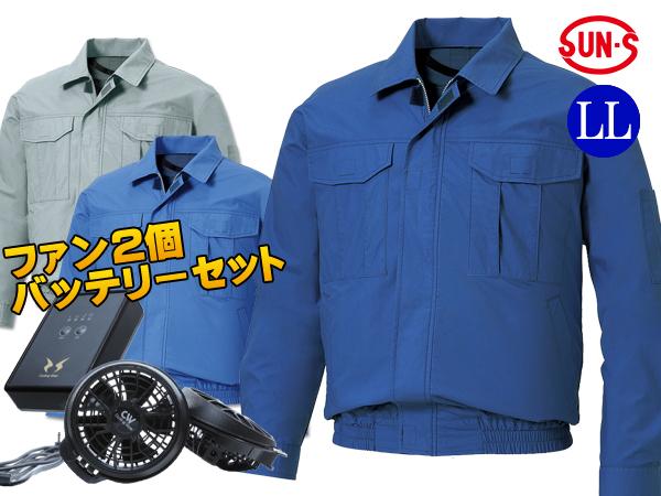空調風神服 長袖ワークブルゾン ダークブルー メンズ LL 売れ筋 定番 KU90550 ファン/バッテリーセット 作業着 快適 現場 屋外 送料無料
