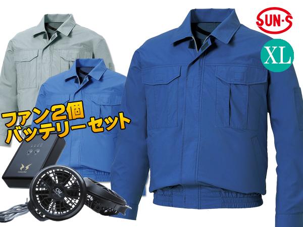 空調風神服 長袖ワークブルゾン ダークブルー メンズ XL 売れ筋 定番 KU90550 ファン/バッテリーセット 作業着 快適 現場 屋外