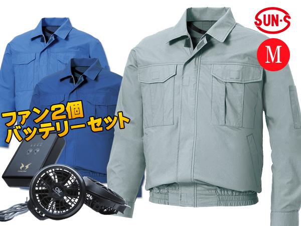 空調風神服 長袖ワークブルゾン モスグリーン メンズ M 売れ筋 定番 KU90550 ファン/バッテリーセット 作業着 快適 現場 屋外