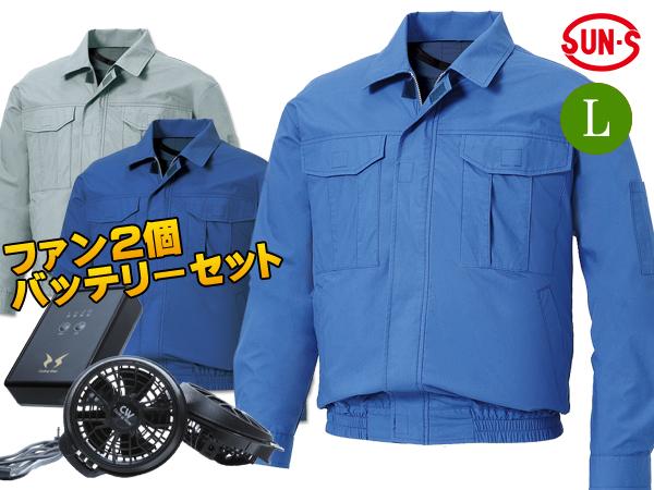 空調風神服 長袖ワークブルゾン ライトブルー メンズ L 売れ筋 定番 KU90550 ファン/バッテリーセット 作業着 快適 現場 屋外