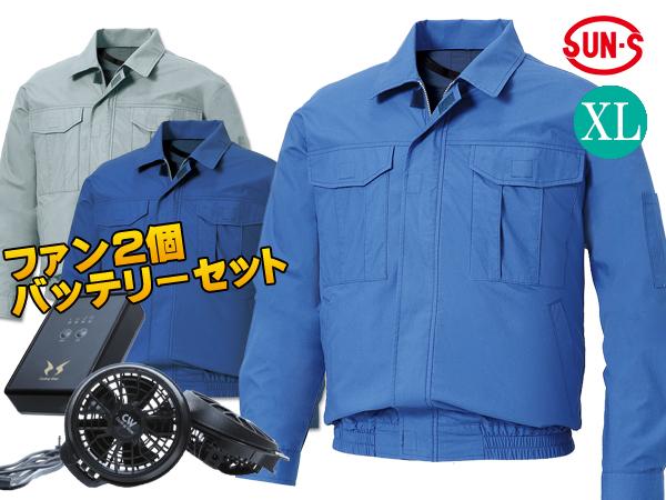 空調風神服 長袖ワークブルゾン ライトブルー メンズ XL 売れ筋 定番 KU90550 ファン/バッテリーセット 作業着 快適 現場 屋外