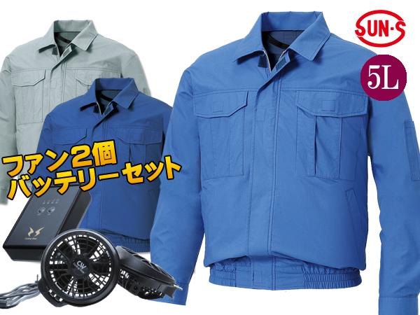 空調風神服 長袖ワークブルゾン ライトブルー メンズ 5L 売れ筋 定番 KU90550 ファン/バッテリーセット 作業着 快適 現場 屋外 送料無料
