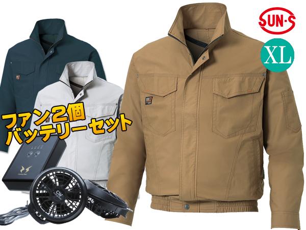 空調風神服 長袖ワークブルゾン キャメル メンズ XL スタイリッシュ 着心地の良い KU91400 ファン/バッテリーセット 作業着 快適 現場