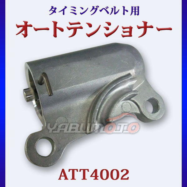 送料無料 オートテンショナ- マツダ タイタン SYF4T ボンゴ SKF2M ボンゴブローニィ SKF6V ATT4002 RF2A-12-770B