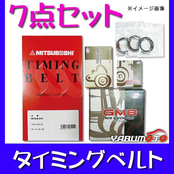 ステラ RN2 H18.4~H23.4 NA タイミングベルト 7点セット 送料無料