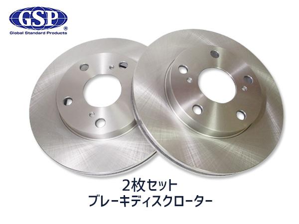 イプサム SXM10G 96/5-01/5 フロント ブレーキディスクローター GSP 2枚セット 1104300 送料無料