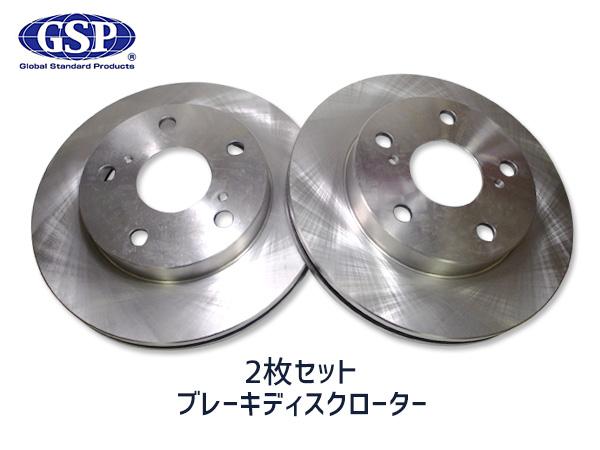ライトエース タウンエース CM80 99/6-04/8 フロント ブレーキディスクローター GSP 2枚セット 1300280 送料無料