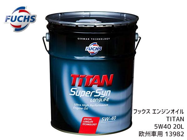エンジンオイル エンジン オイル 5W-40 5W40 20L 欧州車 FUCHS フックス TITAN SuperSyn LongLife SM/CF SM CF 13982 ペール缶 送料無料
