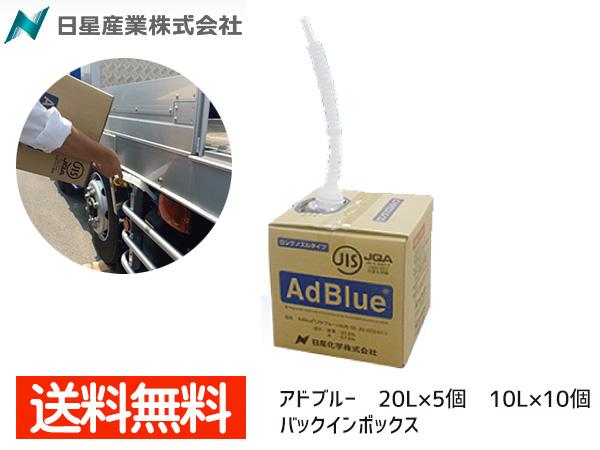 アドブルー AdBlue 20L×5個 10L×10個 200L AD-20LBIB まとめ買い セット 法人のみ配送 送料無料